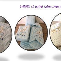 سرویس خواب حبابی نوزادی کد SHN01