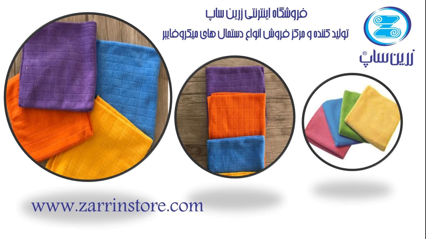 دستمال میکرو فایبر زرین ساپ