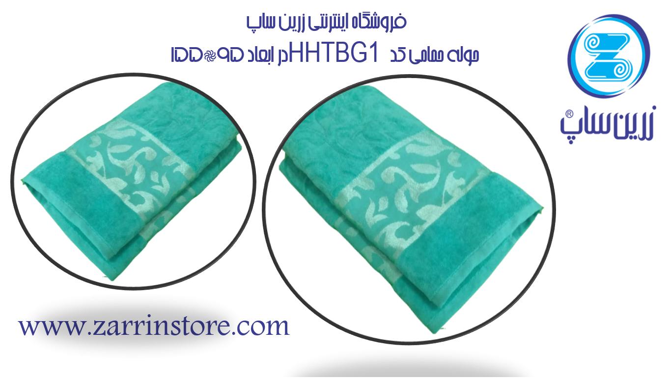 حوله حمامی کد HHTBG1 بزرگ در ابعاد 95*155